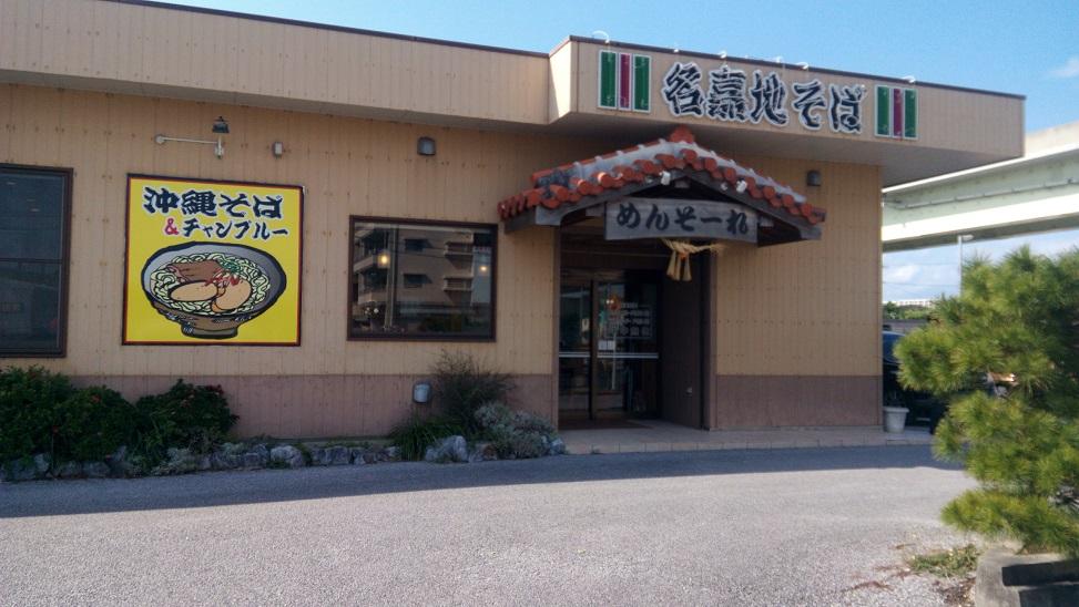 Nakachi soba restaurant