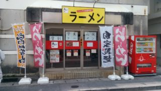 If you want to eat Jiro ramen in Okinawa, AKAHIGE Ramen in NAHA