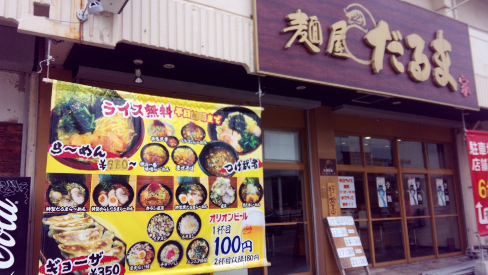 Menya Darumaya, if you want to eat popular ramen ie-kei in Japan