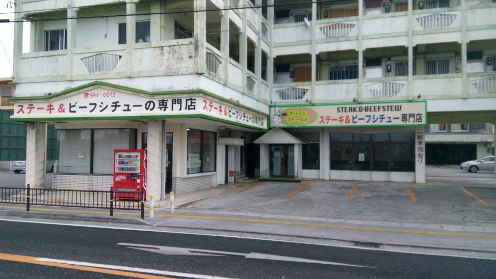 Steak restaurant long loved in Itoman City Greenfield