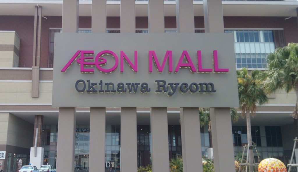 AEON MALL Okinawa Rycom Okinawa's largest shopping mall, all sorts goods are filled