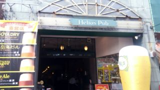 Helios Pub where you can drink delicious beer from lunch on Kokusai-dori, relieved even with children