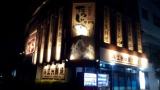 "Izakaya ""Tarajisabira"" you eat fresh fish dish of fisherman's town Itoman"