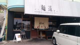 Mendou-Kuroton is delicious ramen, even female customers are easy to enter