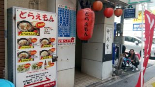 When you want to eat delicious Okinawa soba at Kokusai-dori, Doraemon is recommended