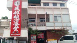 The original ancestor and the main home of Soki soba, Gabusoka shokudo