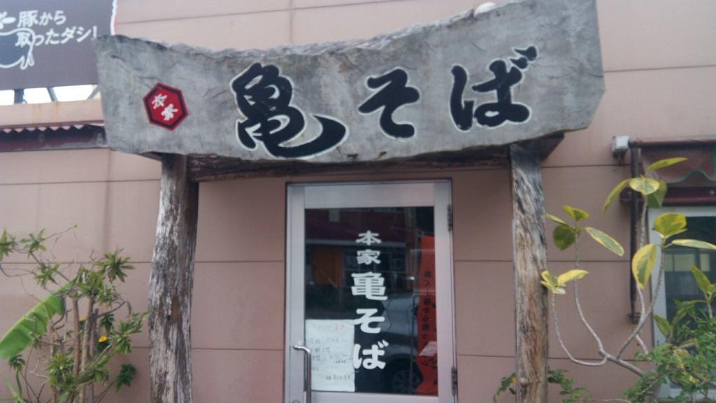 Kame soba with plenty of secret soup of Okinawa Agu pig
