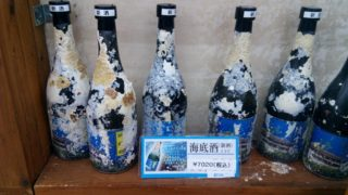 Perfect for adult's souvenir! Marine bottomed Awamori aged in Okinawa sea