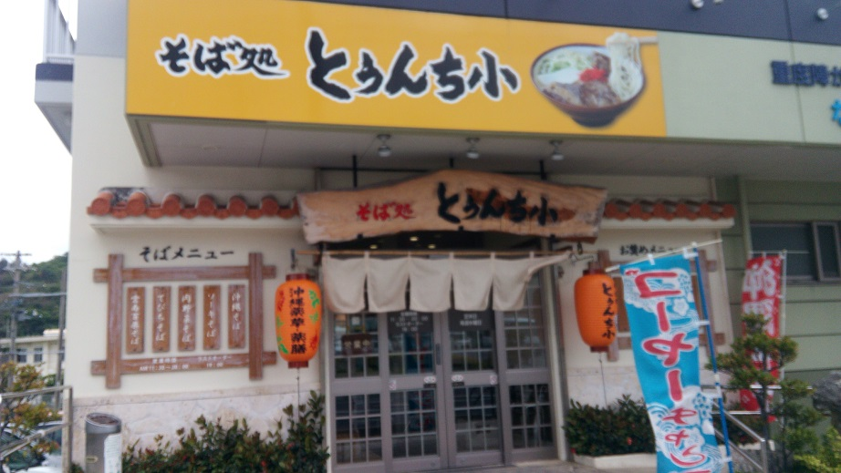 "Okinawa soba restaurant that is familiar to local people, ""Tounchiguwa"""