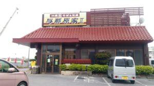 Delicious Okinawa soba you can choose rich taste as well as easy taste, Yonabaruya 2