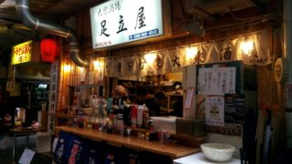 Adachiya you can drink cheaply in the morning, the day and the night with a thousand yen, a public brewery near the Makishi public market