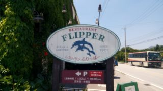 Restaurant Flipper Steaks and homemade pies are delicious