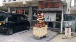 The 2nd Okinawa Soba Champion Tamaya, simple and good taste Soki soba