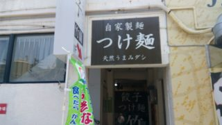 A gentle and refreshing taste Tsukemen shop Takeran located on the Kokusai dori street, perfect for hot days