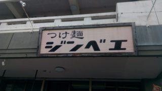 Speaking of Okinawa No.1 Tsukemen, Jinbei, rich fish pig bone tsukemen are good