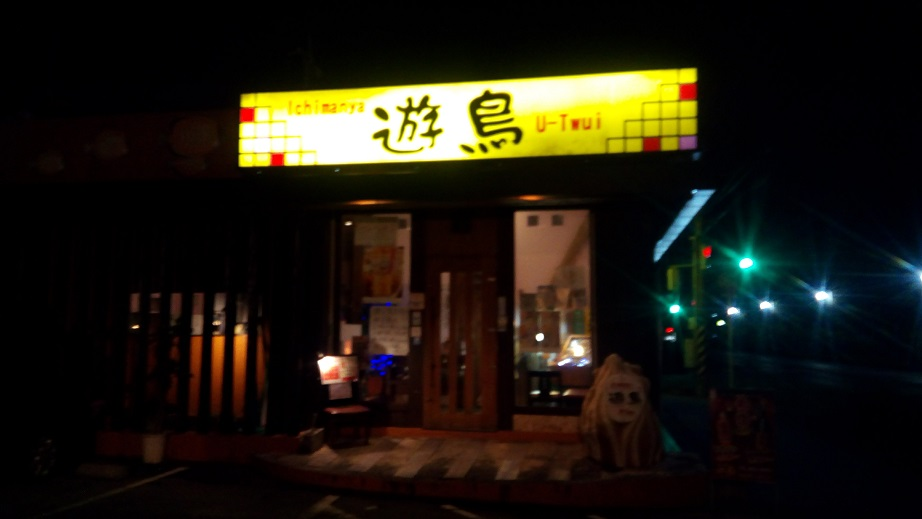Speaking of delicious Izakaya in Itoman-shi, U-twui you can enjoy relaxing alcohol with children