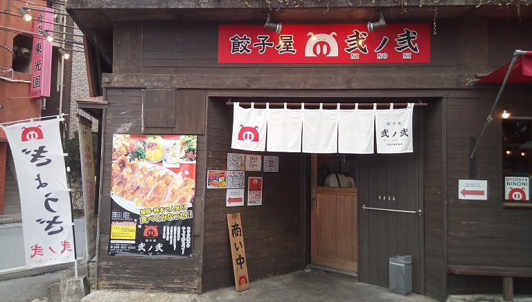 "A popular Asian pub ""Ni no Ni"" near Kokusai-dori international street, beer and dumplings are cheap and good"