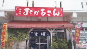 "Rich pork bones Okinawa soba tastes good, ""Okaasan"" in Itoman city"