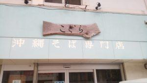 Kodora old fashioned Okinawa soba is tasty, creation of daily menu Okinawa soba too