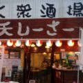 A generous large volume cheaply you eat and drink Okinawa pub TenShisa