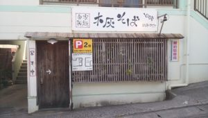 """Traditional Mokuhai Okinawa soba """"Toraya"""" in Naha, Best match of strong noodles with delicious soup of bonito"""
