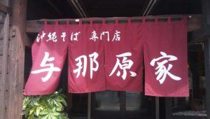 Pork bone-based rich taste Okinawa soba and bonito base are both tasty in Yonabaruya