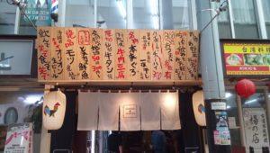 Popular taverns Densuke showten we can enjoy drinking at noon in Naha city Okinawa