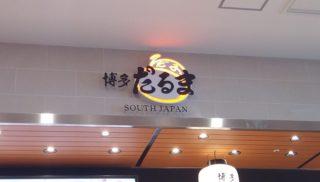 Good Tonkotsu ramen! Hakata Daruma in AEON MALL Okinawa Rycom