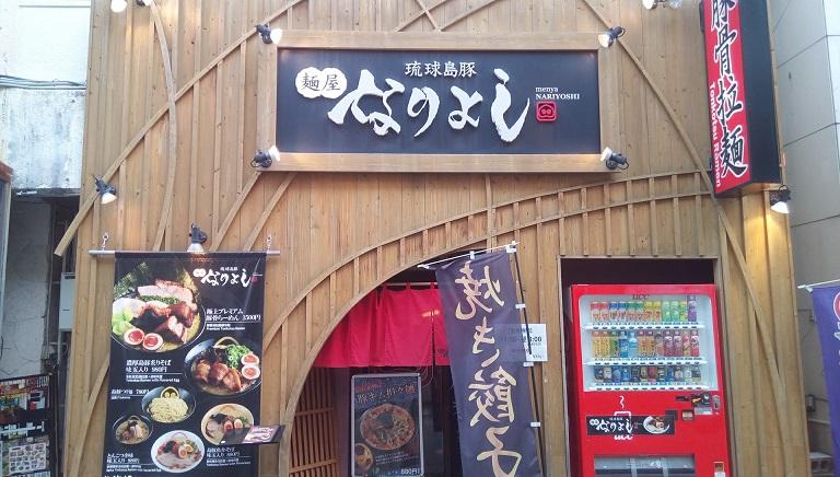 "After you drink on Kokusai-dori international street, the last ramen is here ""Nariyoshi"""