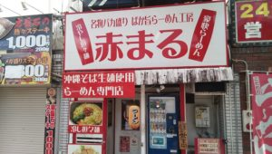If you want to eat rich big Ramen Akamaru, famous big vegetable boiled ramen is good
