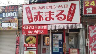 If you want to eat rich big Ramen Akamaru, famous big vegetable boiled ramen is good