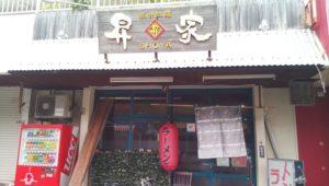 If you want to eat Iekei ramen in the Okinawa, Shouya