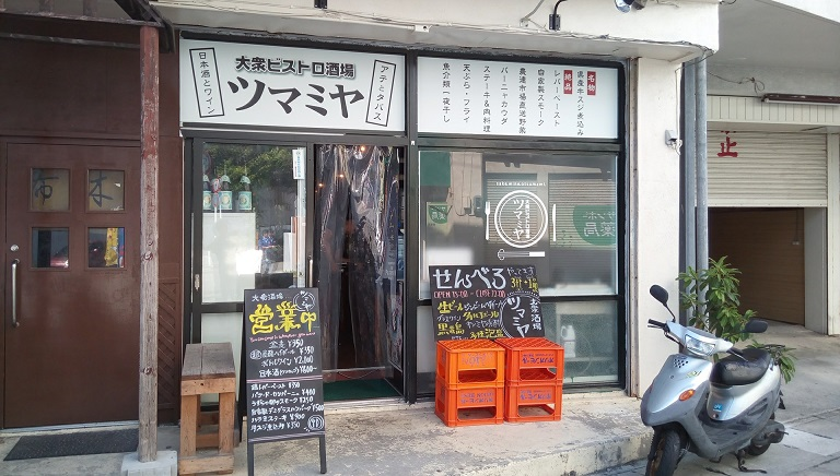 Alcohol and knob are both cheap and good public tavern in Naha city, Tsumamiya