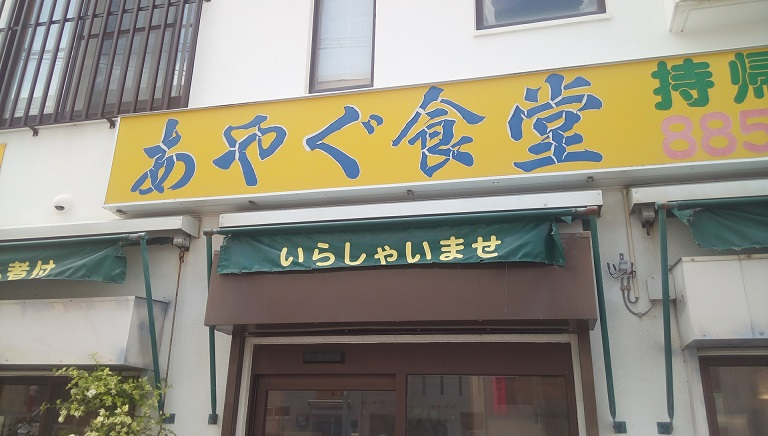 Speaking of Okinawa popular dining hall Ayagu-shokudou, cheap, good and volume full scale