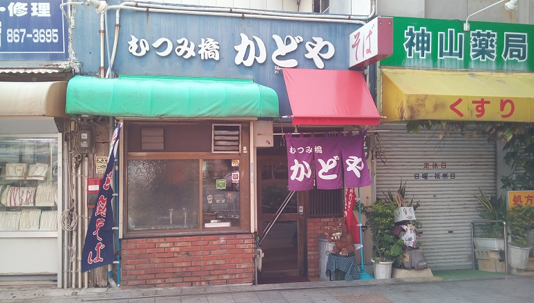 Kadoya Okinawa soba restaurant established over 60 years ago if you want to eat Okinawa soba on Kokusai-dori recommend here