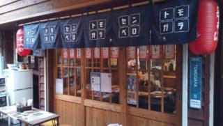 Kushiage bar Tomogara in International Yatai village is also delicious with Kushiage and beer