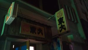 Oden-no-Todai a long-established Oden shop in Sakaemachi Naha, you can relax with Okinawa Oden