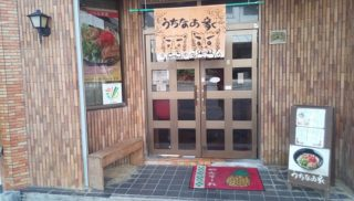 Old-fashioned Okinawa soba is superb, Uchinaaya