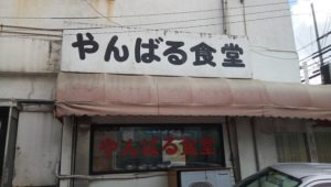 This is Okinawa dining hall! The Yanbaru-shokudou is cheap and full of stomach