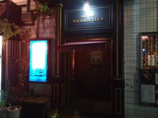 You can enjoy adult date at Bourbon club, the recommendation bar on Kokusai-dori