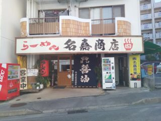 If you want to eat delicious soy sauce ramen in Okinawa, Naka shouten