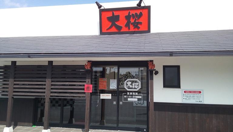 The rich Yokohama Iekei ramen you can enjoy even in Okinawa, Oozakura