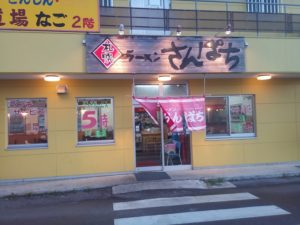 If you want to eat full-fledged Miso Ramen in Okinawa Sanpachi recommended