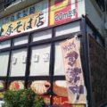 Good Soki soba and curry delicious shop, Uehara soba store