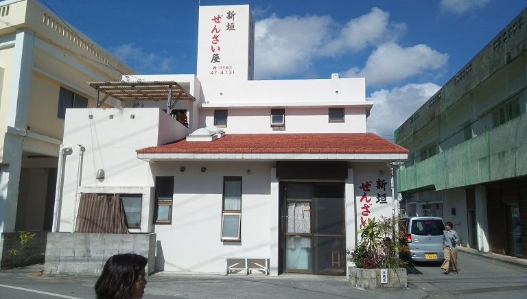 A long-lasting brand of more than 70 years old, Aragaki Zenzaiya in Motobu town is worth the feet