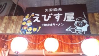 A small stall-style bar located in the back street of the Makishi public market, Tengokusakaba Ebisuya