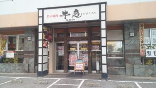 If you want to eat delicious yakiniku full stomach, Gyuuan in Itoman city is recommended