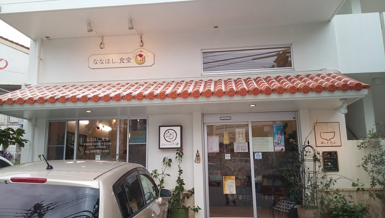 Homemade delicious Yushi tofu set meals you can eat at Nanahoshi restaurant in Shuri Naha city
