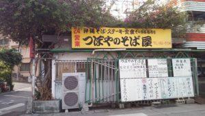 A cheap and great popular cafeteria in Tsuboya, Tsuboya-no-shokudou