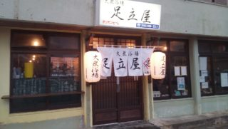 Adachiya in Itoman city is also cheap and tasty Senbero Izakaya, you can drink from noon